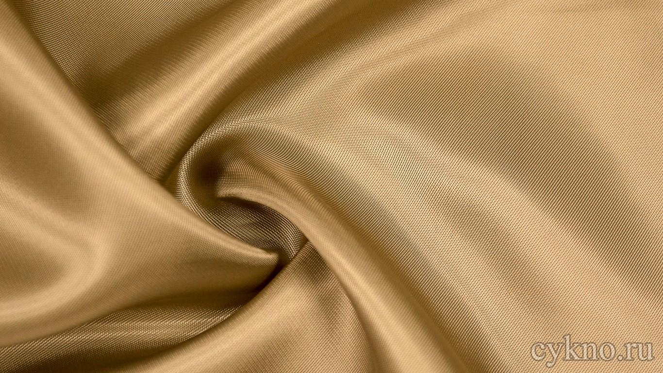 Ткань Подкладочная Золотая